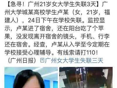 广州杀人案 今天广州一个细思恐极的浮尸案