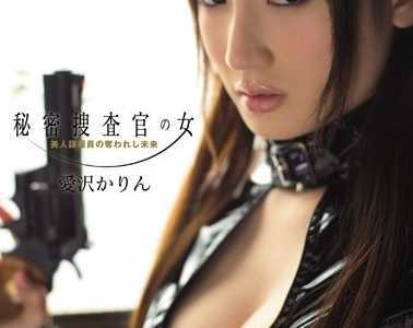 爱泽花梨(愛沢かりん)番号snis-199封面 秘密捜査官の女 美人諜報員の奪われし未来